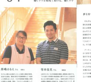 WATASHI WORK Book掲載